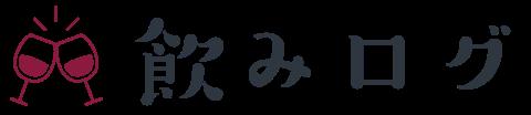 飲みログロゴ(色付き)